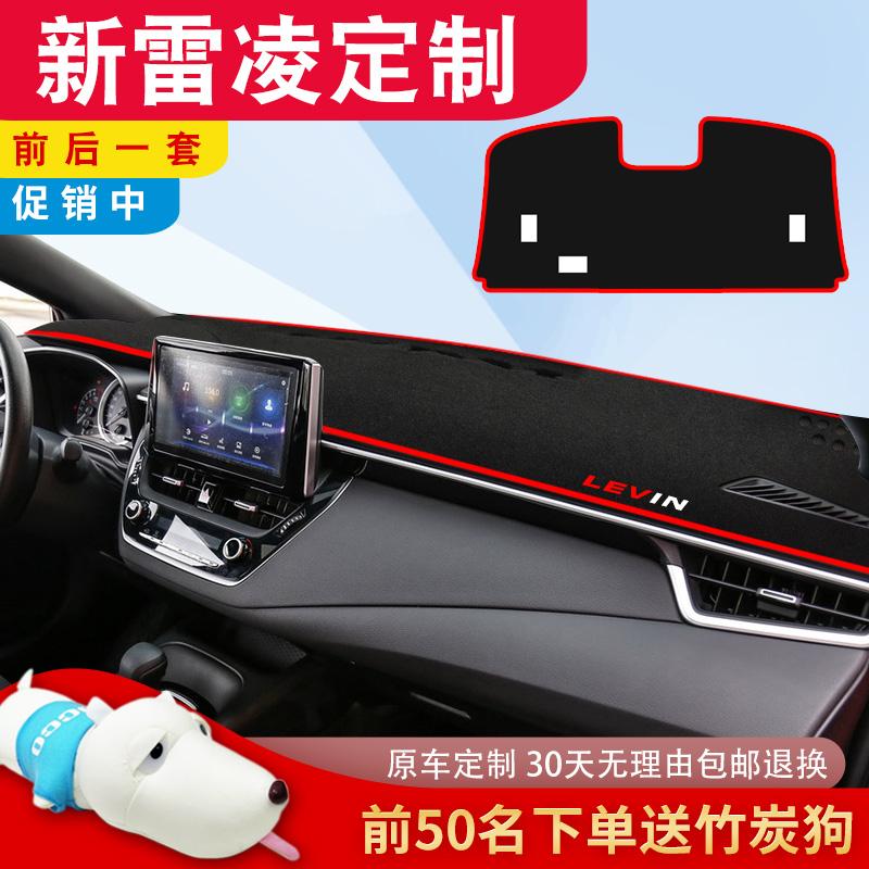 丰田雷凌防晒遮光垫2019款汽车用品19款中控仪表台遮阳隔热避光垫