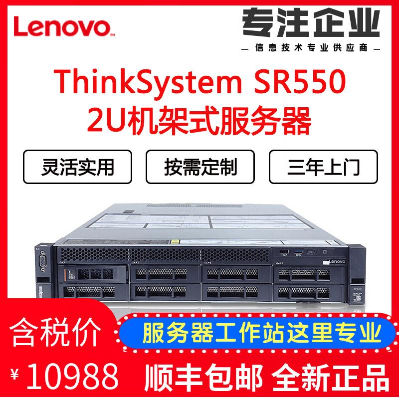 联想服务器ThinkSystem SR550至强CPU铜牌3104|16G|8x3.5盘位|按需定制|2U机架式,可领取100元天猫优惠券