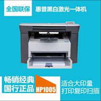 打印复印扫描A4黑白激光多功能打印机一体机家用办公M1136惠普HP