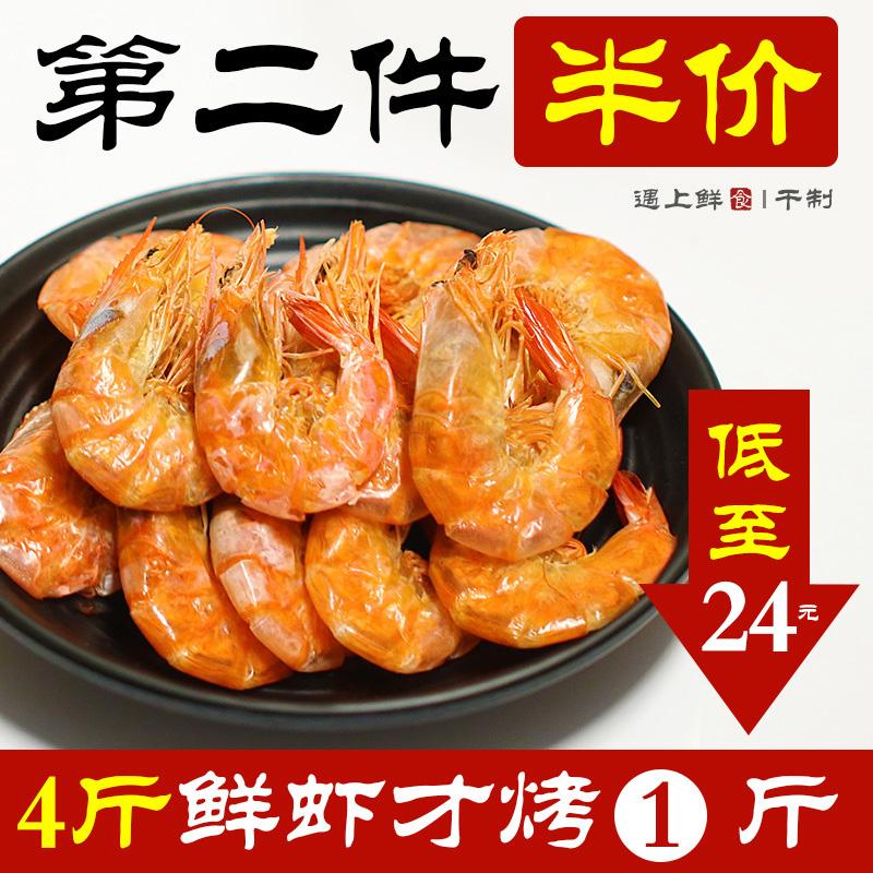 遇上鲜舟山宁波特产大号虾干即食干虾烤虾干大对虾干海鲜干货零食