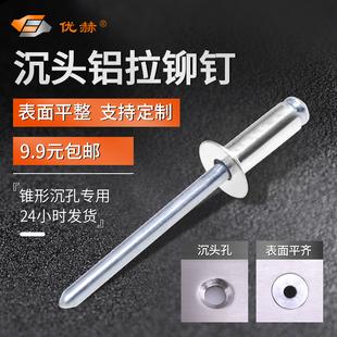 铝沉头铆钉开口型抽芯铆钉平头拉铆钉铝合金拉钉抽心柳钉 GB12617
