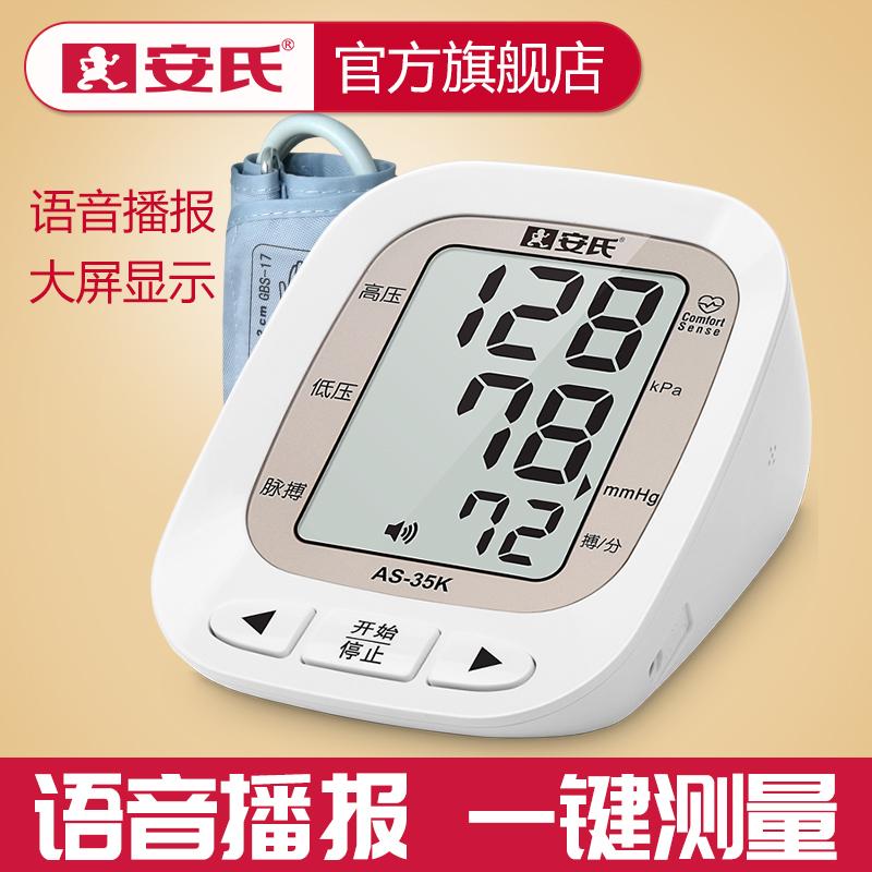 安氏全自动高精准老人家用电子测上臂式量血压计测量表仪器医疗用