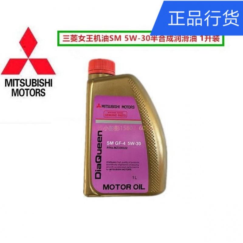 三菱女王专用金女王半机油SM 5W-30 1升装