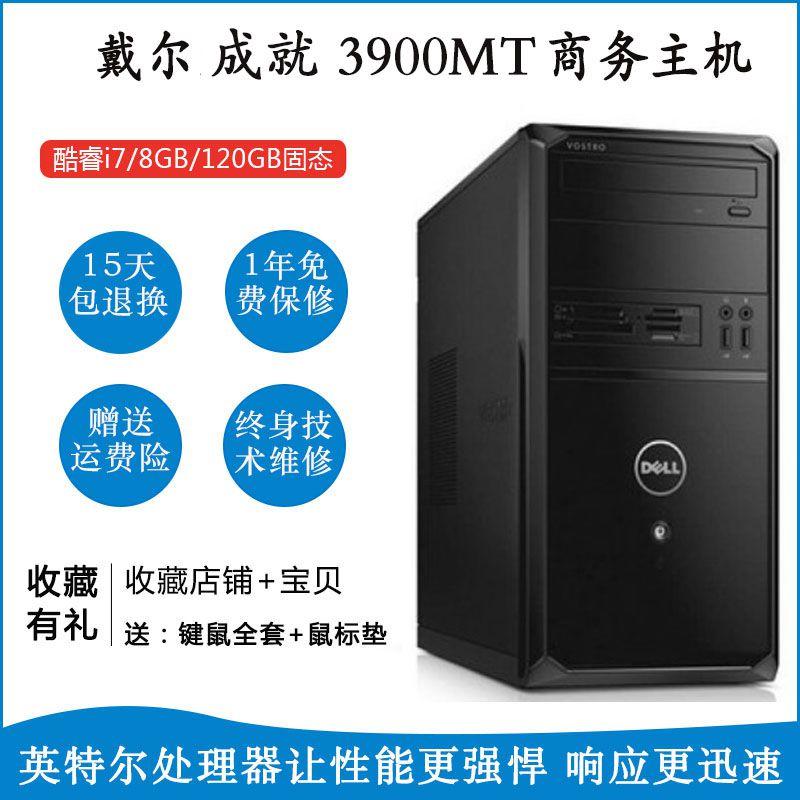 二手戴尔3900电脑台式i3/i5/i7主机四核四代主机HDMI接口USB3.0