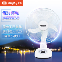 Abate Electric fan Battery table fan dormitory rechargeable electric fan home portable large wind Mute