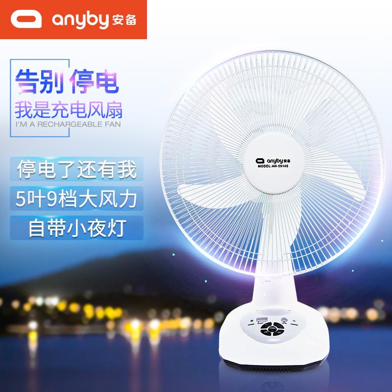 安备静音台式学生宿舍家用充电风扇12月06日最新优惠