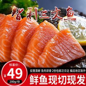 智利三文鱼中段整条现切现发生鱼片