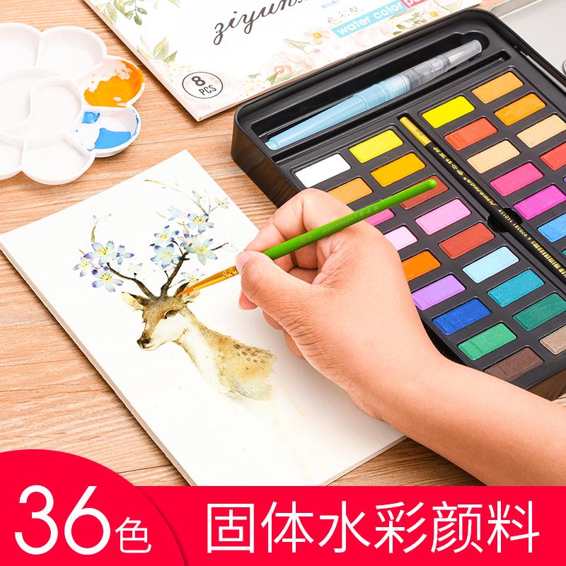 水彩颜料36色儿童无毒画笔套装初学者手绘固体水粉颜料分装铁盒