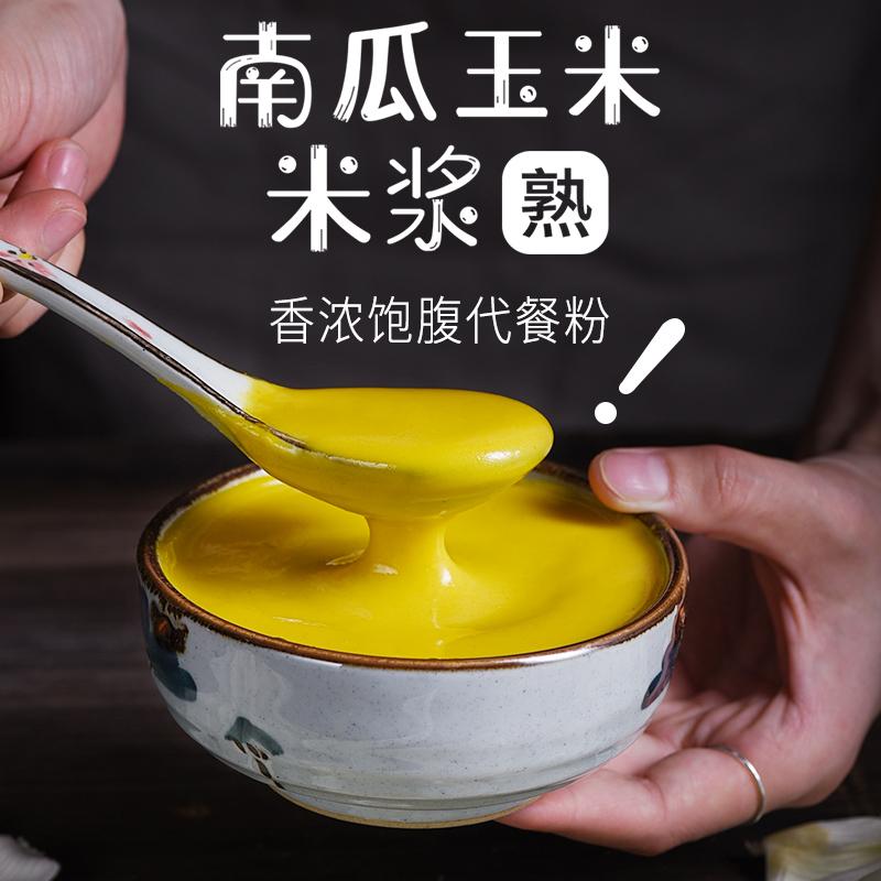 南瓜玉米米浆粉米糊饱腹代餐粉营养羹粥即食早餐冲泡成人辅食养胃
