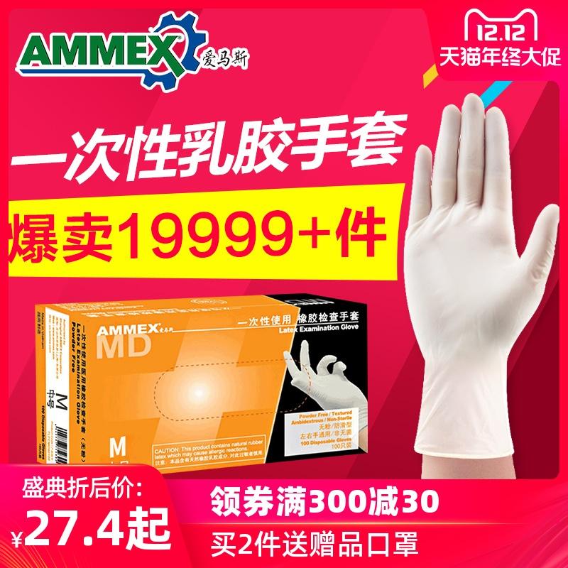 爱马斯食品级一次性手套乳胶手套医用橡胶加厚餐饮美容家务100只