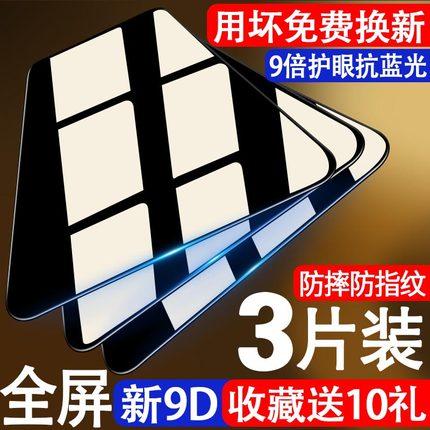oppoa3钢化膜oppoa5全屏a1手机oppoa7x抗蓝光oppoa1原装a7x防摔a5a3oppo a3全包边a5刚化a1防指纹a7x透明玻璃