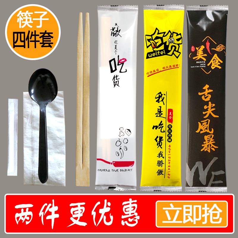 一次性筷子四件套套装商用外卖方便筷打包四合一餐具包三件套定制,可领取1元天猫优惠券