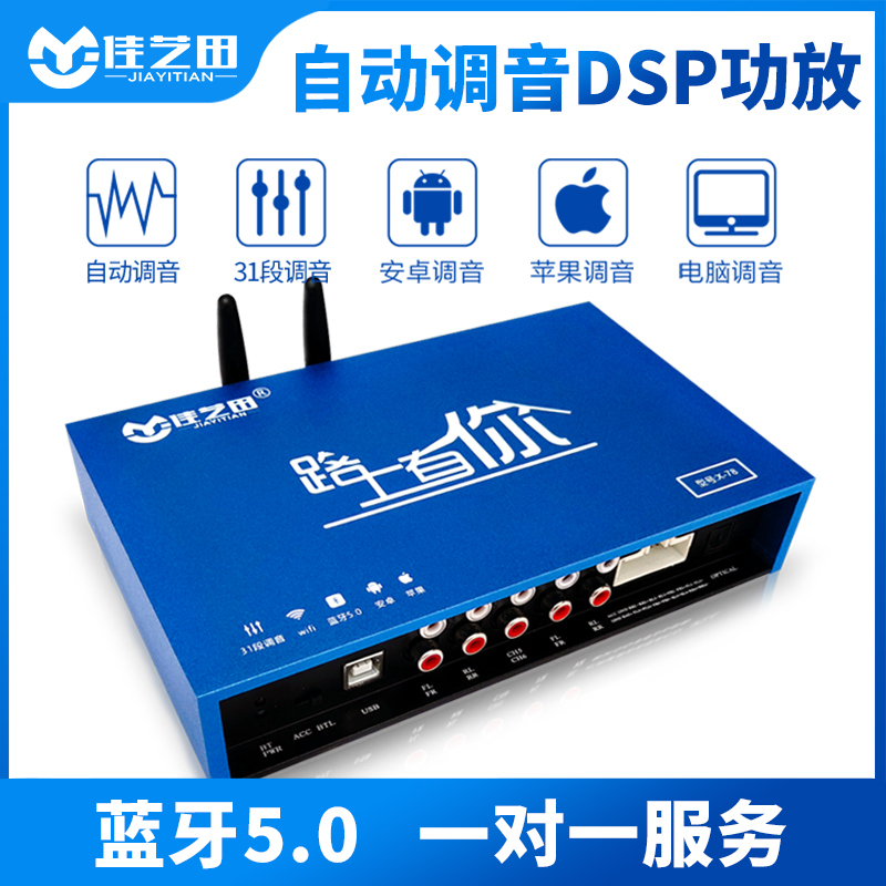 Jiayitian vehicle 31 DSP audio processor car power amplifier digital lossless sound high power 4 in 6 out
