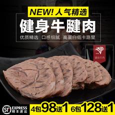 Говядина Янь-Чжоу-Фу фитнес-говядина 100г*5 готовых к