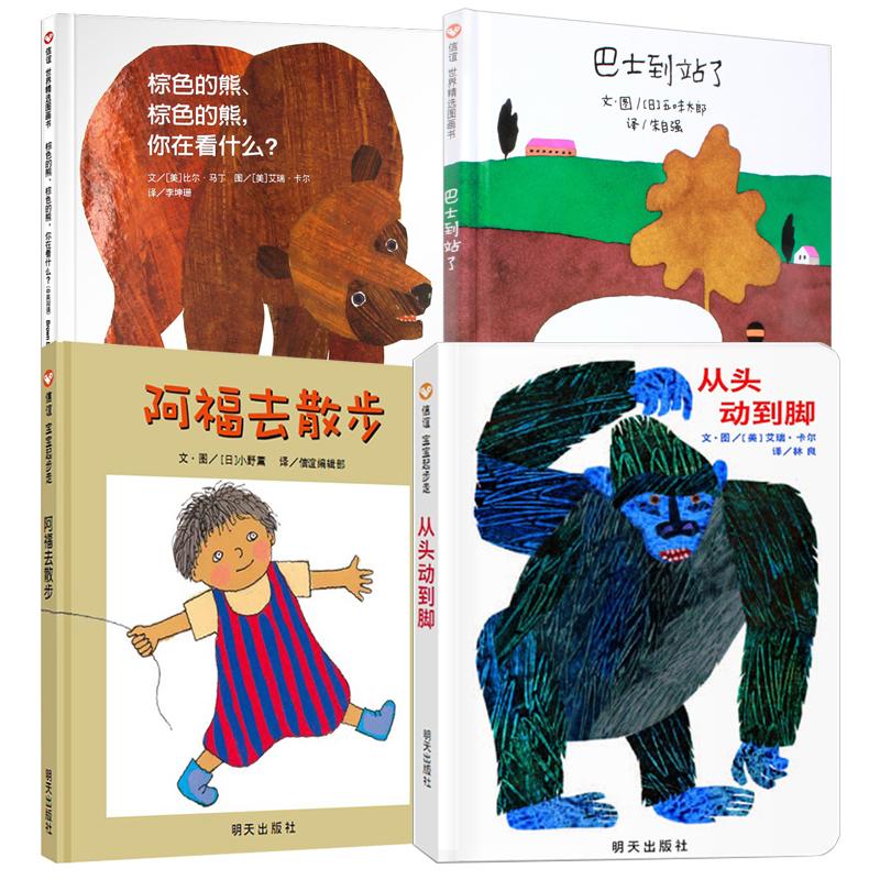 预售【张丹丹推荐4本】幼儿园绘本 棕色的熊 从头动到脚 阿福去散步 巴士到站了精装0-1-2-3岁低幼早教启蒙认知绘本明天出版社