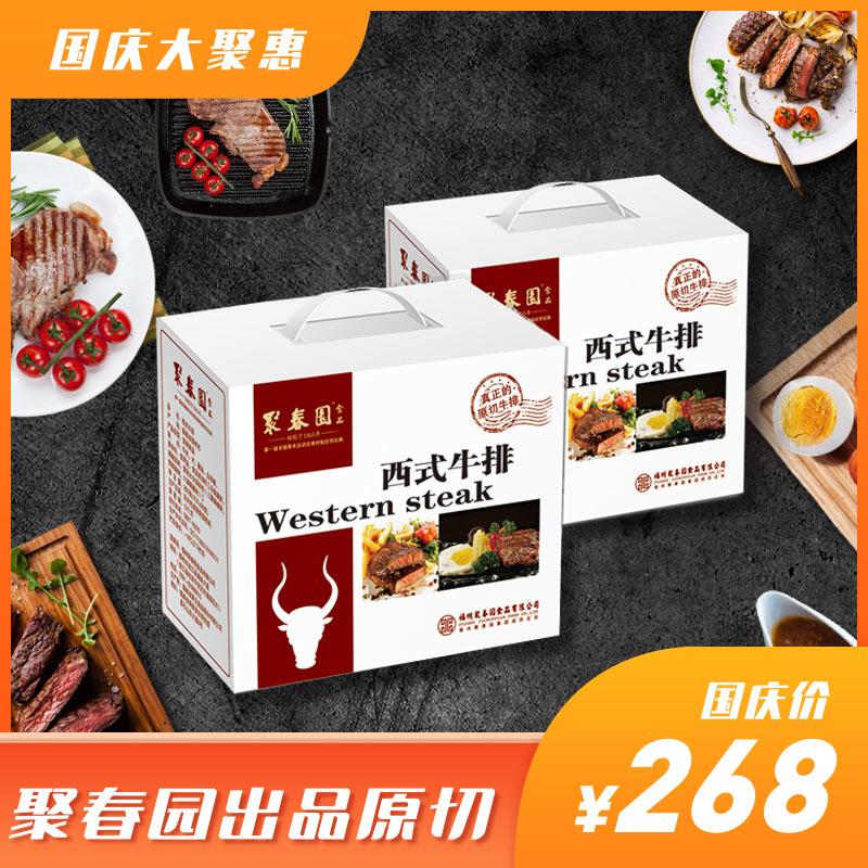 【聚春园-西式牛排1410g】澳洲进口限2000张券