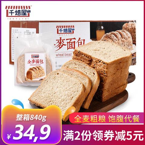 千焙屋全麦吐司面包整箱营养早餐手撕粗粮面包糕点蛋糕零食整箱