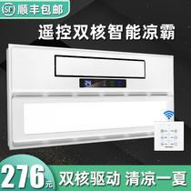 科狮龙厨房凉霸吸顶嵌入式照明二合一空调型集成吊顶冷风扇冷霸
