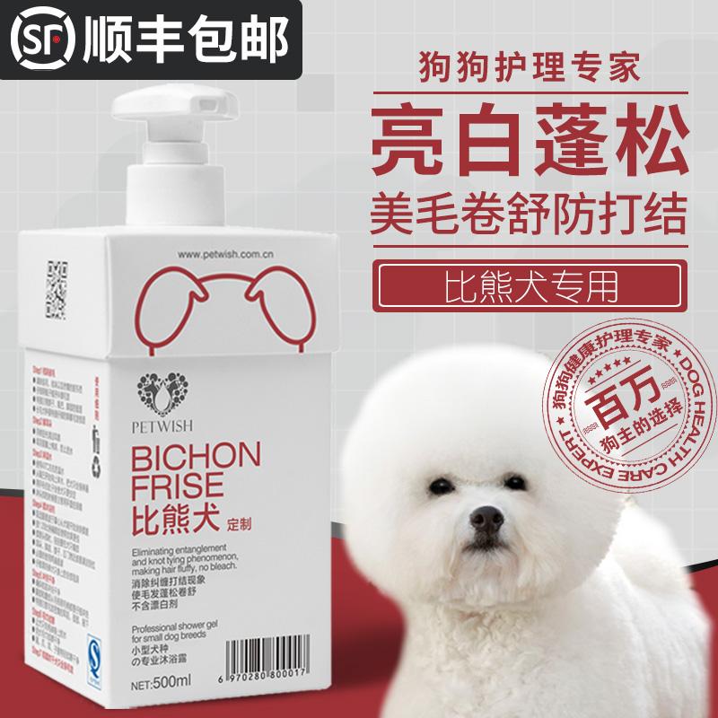 比熊专用沐浴露白毛杀菌除臭幼犬洗澡宠物狗美白去黄狗狗日常用品