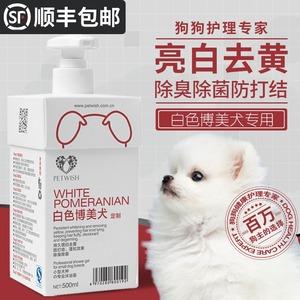 博美犬沐浴露白毛专用狗狗用品杀菌除臭止痒幼犬宠物白色洗澡浴液