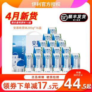 4月伊利安慕希酸奶原味205g*16盒12盒早餐奶学生牛奶整箱批特价