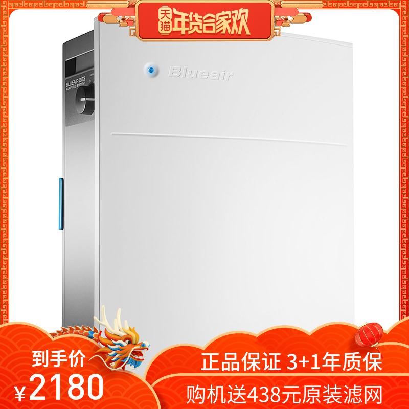 [世家优品空气净化,氧吧]布鲁雅尔Blueair空气净化器20月销量0件仅售2280元