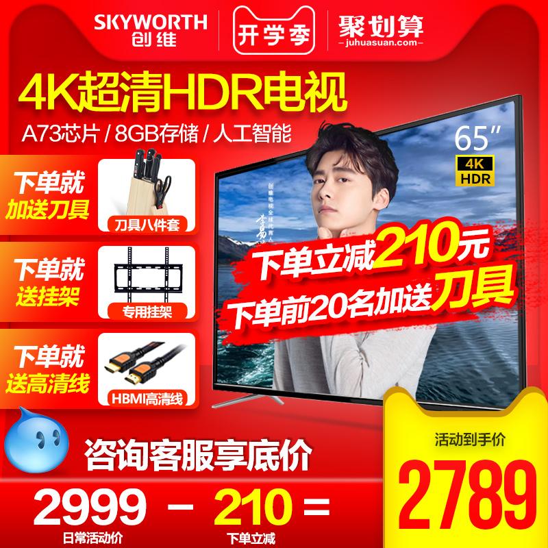 Skyworth/创维 65M9 65英寸4K超清智能网络WIFI平板液晶电视机70