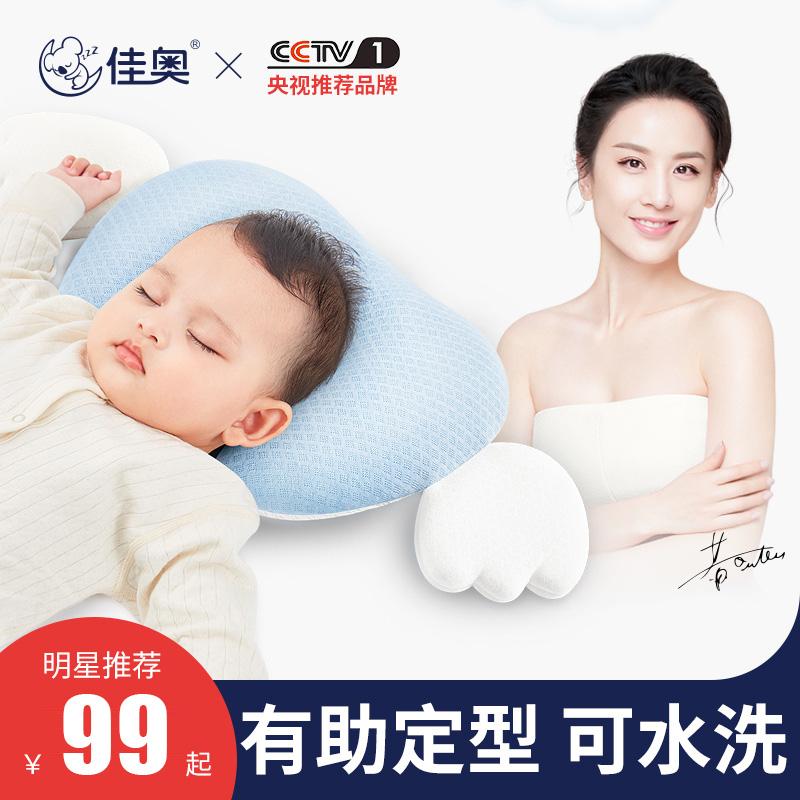 佳奥婴儿定型枕宝宝枕头0-1岁新初生婴童定型枕头定型枕头透气,可领取10元天猫优惠券