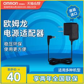 欧姆龙原装电源适配器血压计稳压电源适用欧姆龙U10/U31/U11等图片