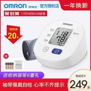欧姆龙血压测量仪器家用高血压计