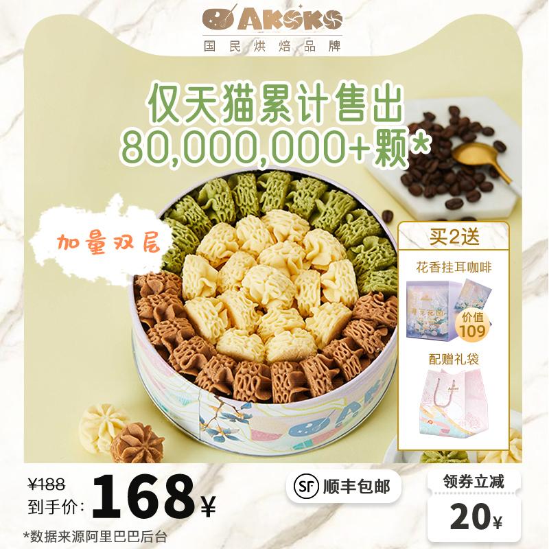 AKOKO经典小花曲奇饼干礼盒进口黄油高颜值 网红休闲零食送礼560g