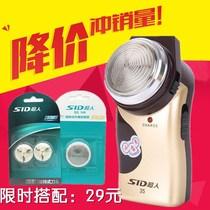 超人剃须刃SA35充电式电动刮胡刃滦士便携胡须刃正品特价包邮SID