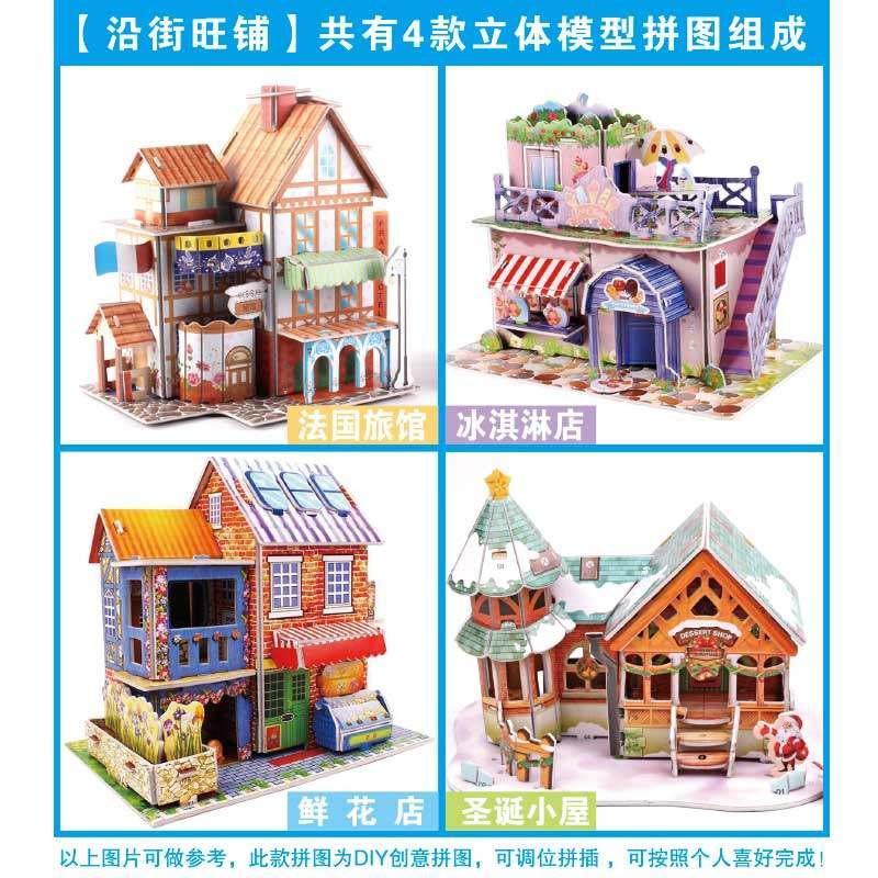 智力堡手工立体拼图女孩模型房子花园别墅玩具拼插儿童植物男孩