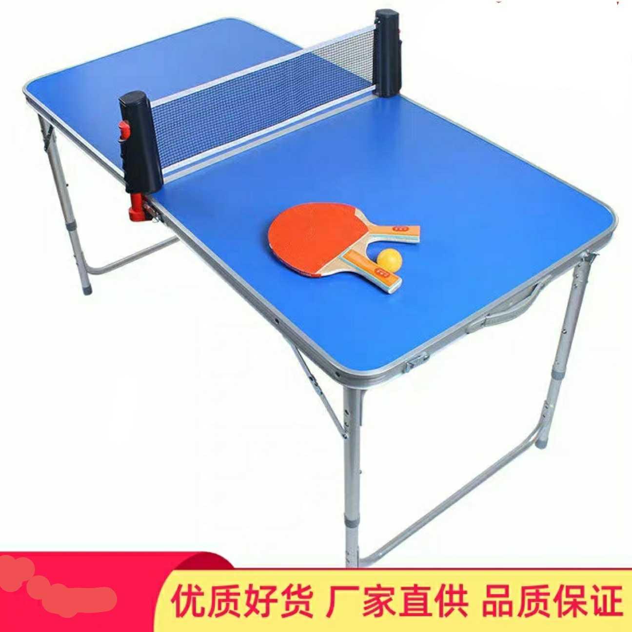升哥家用可折叠式小号室内户外乒乓球桌案子儿童玩乐用小型球台