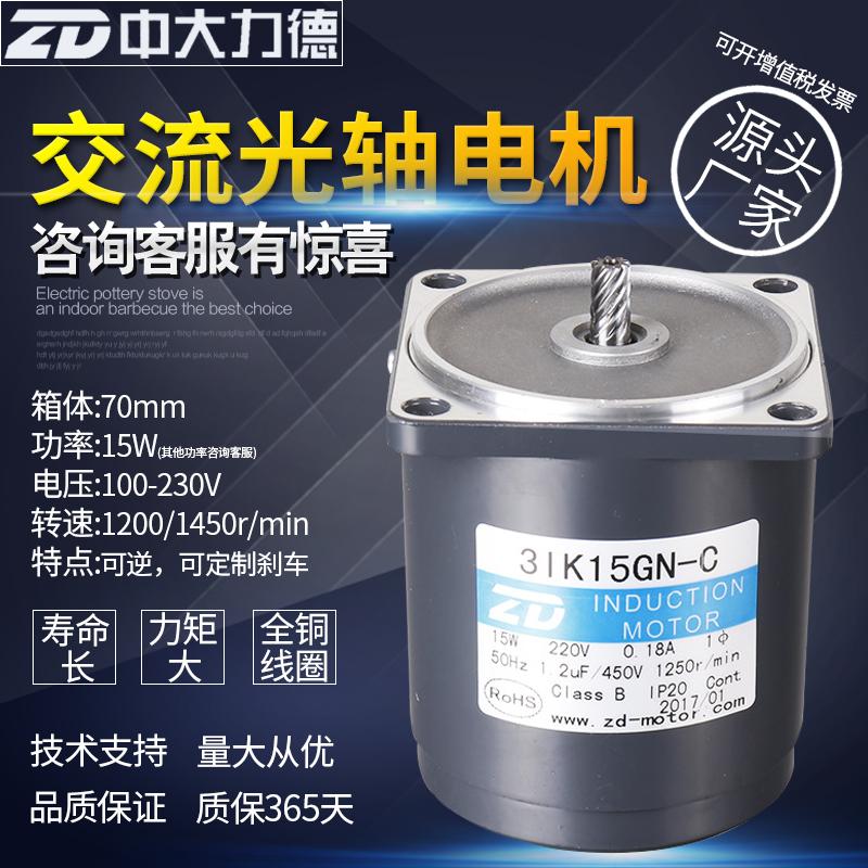 ZD中大15W感应电机3IK15GN-C/3IK15GN-A流水线输送带专用减速马达