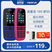 老人手机大字大声小学生经典备用老年老人机超长待机非智能官方正品诺基亚官方旗舰店Nokia230DS