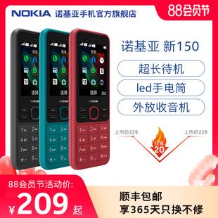 【顺丰速发】Nokia/诺基亚 新150学生老人机直板按键功能手机超长待机诺基亚官方旗舰店正品老年手机声音大