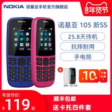 诺基亚105老年手机老人机超长待机声音大迷你小学生儿童经典款手机备用官方旗舰店正品官方旗舰店Nokia