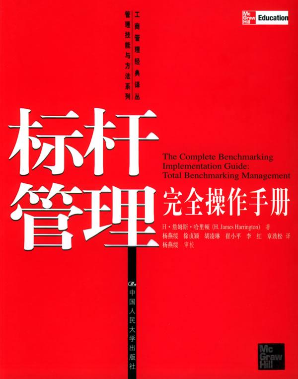 标杆管理操作手册――工商管理经典译丛管理技能与方法系列哈里