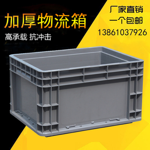 大号塑料周转箱加厚灰色物流箱子长方形收纳盒子储物盒转运筐框子