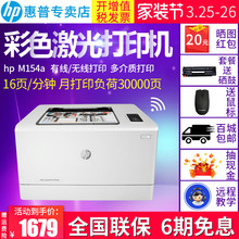 HP/hp m154a color laser printer A4 photo printer small home office HP M154NW wireless mobile phone network upgrade HPM180n printing and copying machine