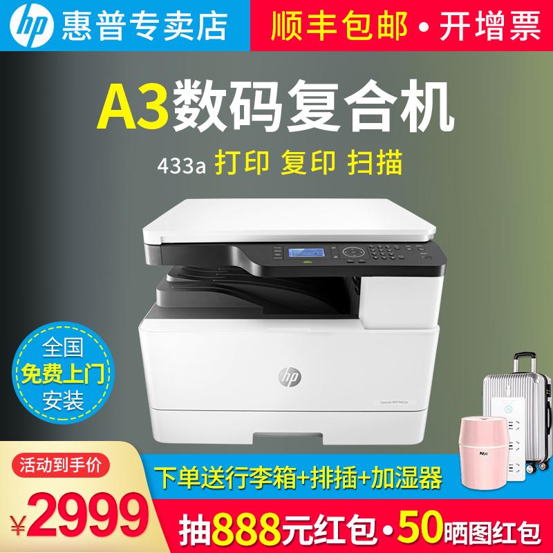 惠普/hp m433a黑白激光A3打印机复印扫描多功能家庭商务办公打印一体机复印机复合机HP M436N网络有线复印机