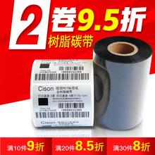 全树脂碳带40 50 60 70 80 90 100 110mm*300m不干胶PET哑银PVC合成纸电子产品固定资产条码打印机标签碳带纸