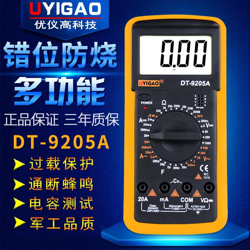 电工DT9205A高精度电子万用表数字表 万用电表防烧带保护