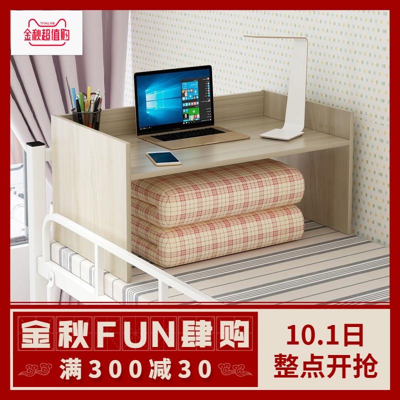 热销244件五折促销床上书桌笔记本电脑桌大学生宿舍上铺下铺懒人书桌寝室简约小桌子