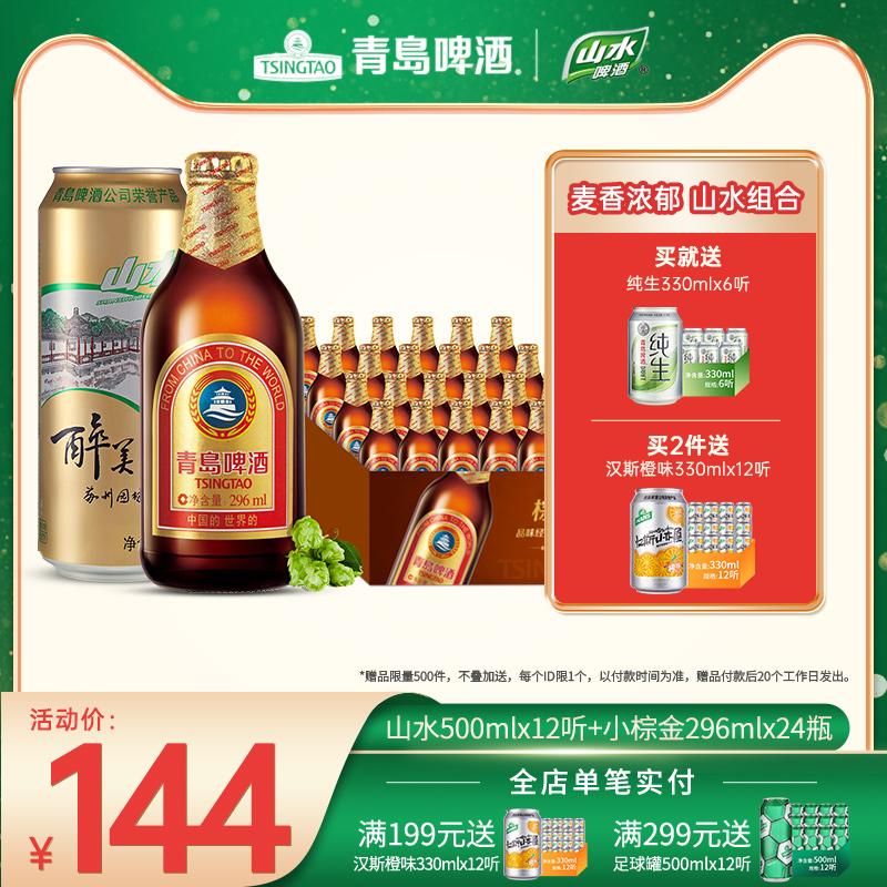 青岛啤酒 金质小瓶棕金296ml*24瓶+青岛山水啤酒500ml*12听罐整箱