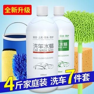 汽车洗车液泡沫清洗剂专用强力去污上光镀膜清洁剂黑白车洗车水蜡