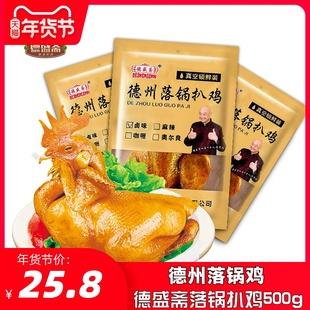 落锅扒鸡德州德盛斋扒鸡五香鸡肉熟食山东特产整只烧鸡500克