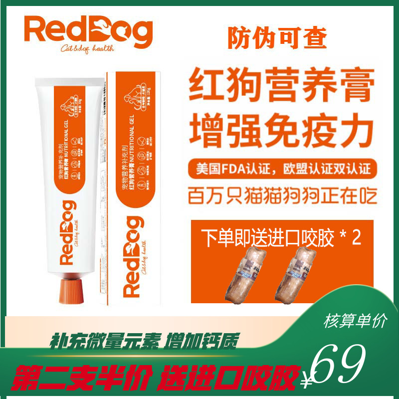 Red dog nutrition cream for cats, dogs, kittens, fattening, regulating intestines and stomach, microelement health care products for pets, calcium supplement and hair beautification