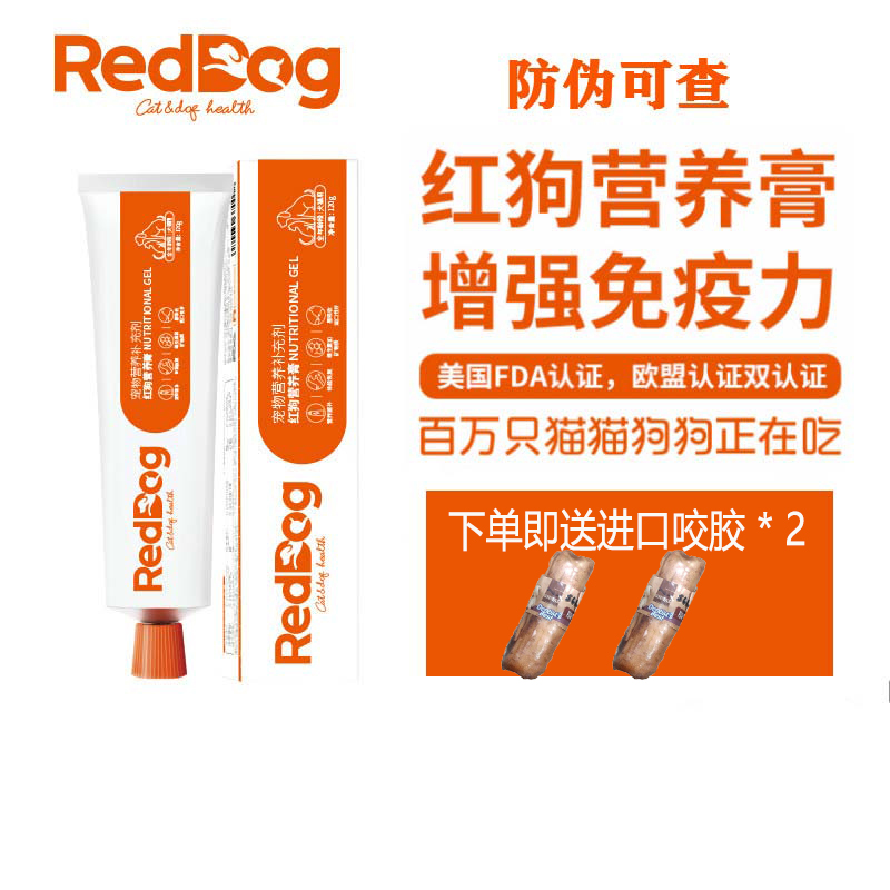 Red dog nutrition cream cat dog kitten fattening and regulating gastrointestinal trace elements health care products pet calcium and hair beauty